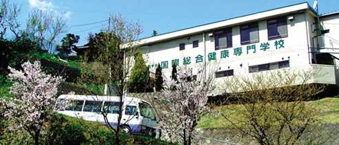 国際総合健康専門学校